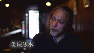 2010年7月24日(土)より渋谷・アップリンクXにて公開 日本近代文学を代...