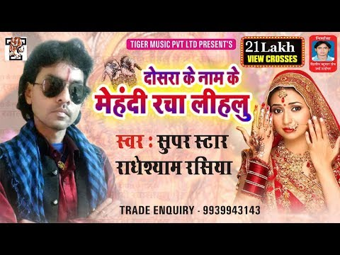 Dosra Ke Naam Ke Mehandi Racha Lihalu ~ Radheshyam Rasiya ~ Bhojpuri Populer Sad Songs 2016