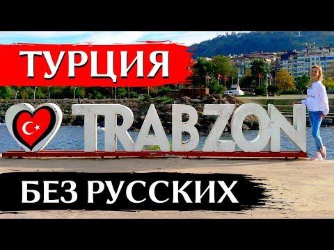 ТРАБЗОН: НЕТУРИСТИЧЕСКАЯ ТУРЦИЯ | Как выглядит Турция без русских туристов