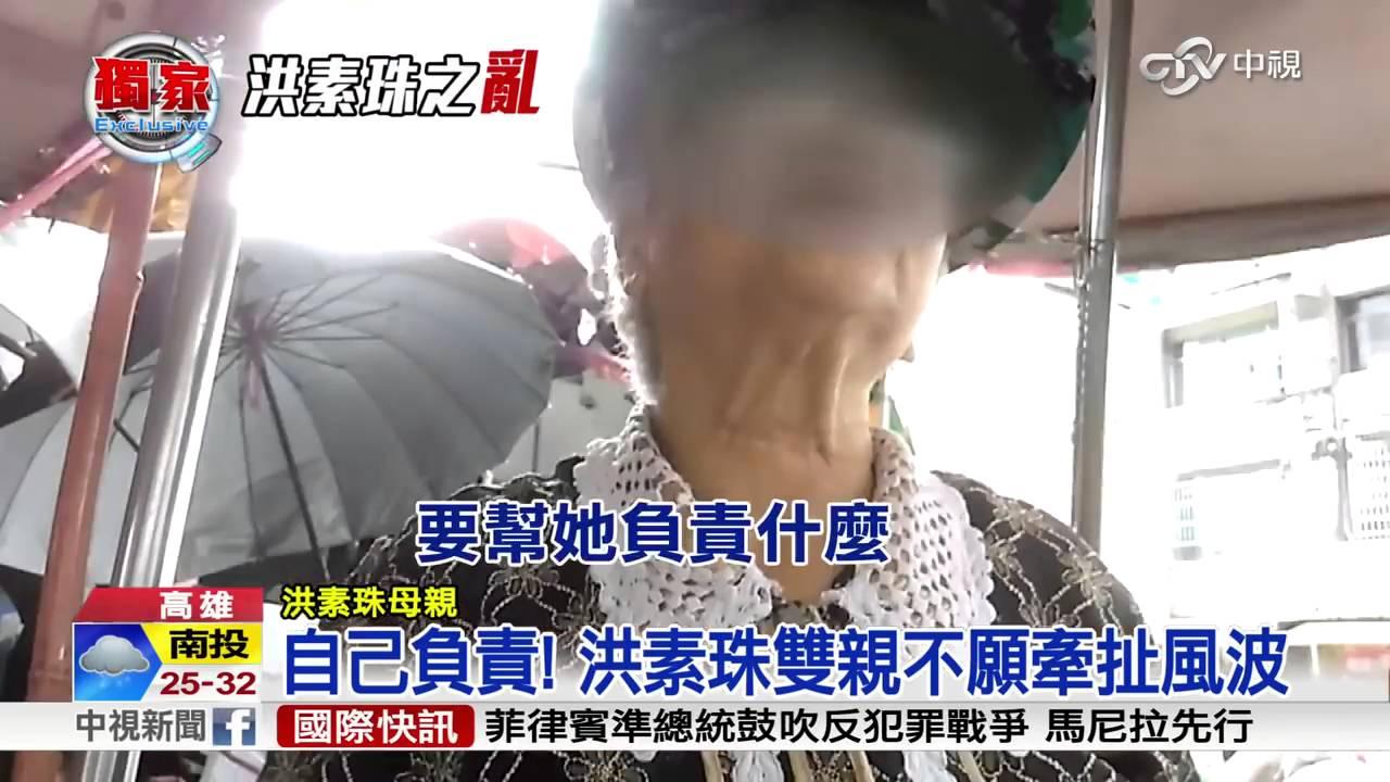 """Youtube """" 女兒跟沒有一樣"""" 洪素珠雙親 不孝│中視新聞 20160612 6"""