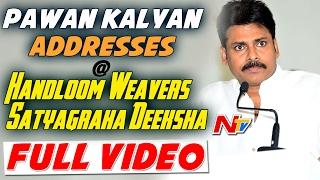 Pawan Kalyan Addresses at Handloom Weavers Satyagraha Deeksha    Guntur    NTV