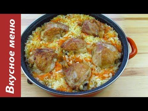 Рис с куриными бедрышками в духовке. Вкусное меню #39