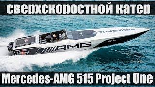 Сверхскоростной катер Mercedes-AMG 515 Project One