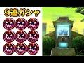 つわものコインで9連ガシャ!3DS「妖怪ウォッチバスターズ月兎組」 Yo-kai Watch