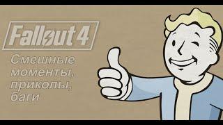 Fallout 4 - Смешные моменты, приколы, баги