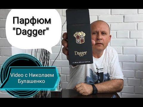 """Парфюм """" Dagger""""  - бюджетный, но стойкий вариант. V: 2019г."""