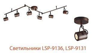 Видеообзор светильников LSP-9136, LSP-9131