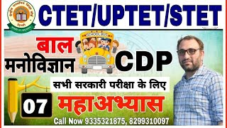 CTET   STET और UPTET 2021  Child Psychology Practice Set-07  STET CDP Classes   CDP PREPARATION #cdp