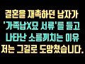 [배우인사] 휴먼 가족 드라마 '연극 세여자' 배우 사미자, 최초우, 이성경 - YouTube
