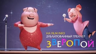 Зверопой (2016) Трейлер к мультфильму (Русский язык)