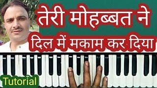 Teri Mohabbat Ne Dil Mein Makaam Kar Diya II Harmonium II Keyboard II Piano II Sur Sangam Bhajan