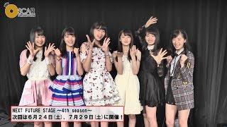次世代ユニットX21の定期ライブ 「NEXT FUTURE STAGE ~4th season~vol...
