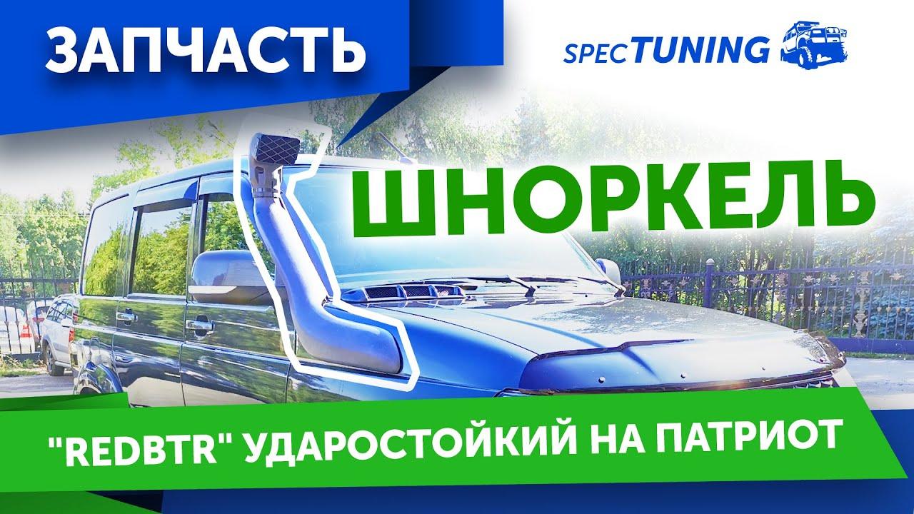 """Шноркель """"redBTR"""" УАЗ Патриот"""