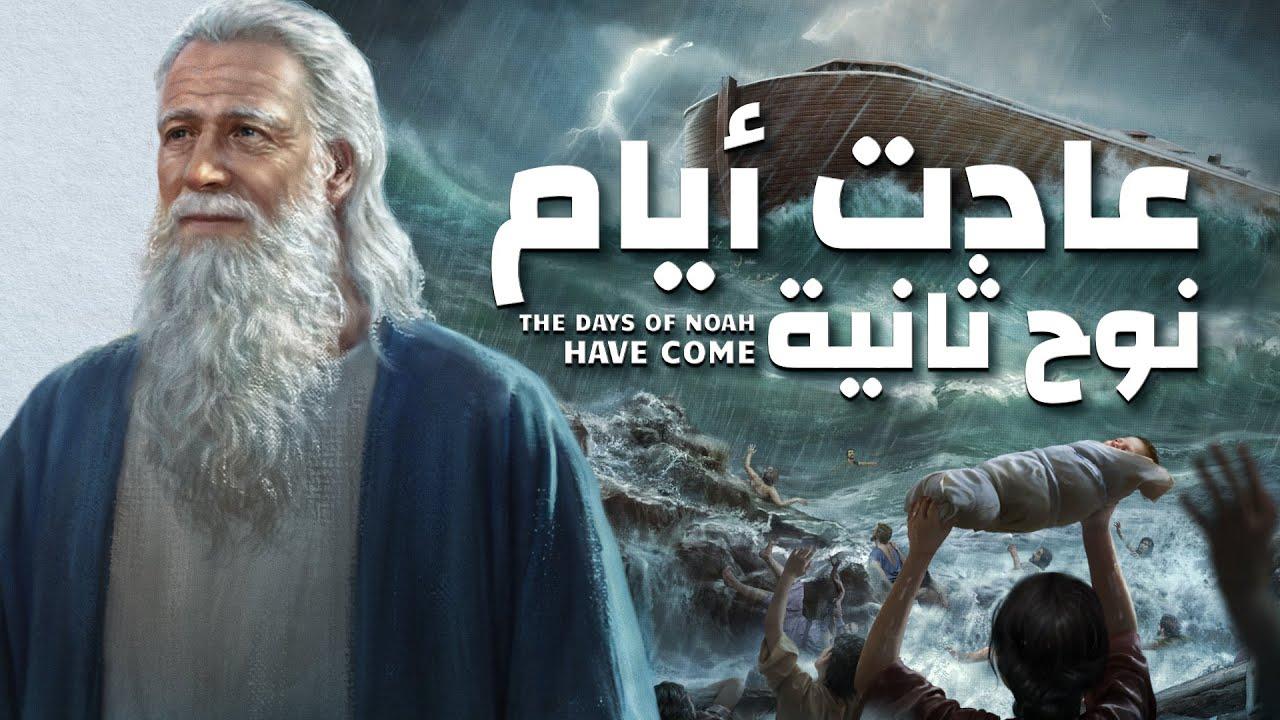 أفلام مسيحية قصيرة | عادت أيام نوح ثانية | لقد تحققت نبوات الكتاب المقدس