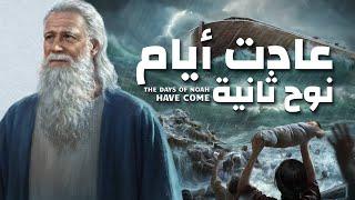 لقد تحققت نبوات الكتاب المقدس | عادت أيام نوح ثانية | فيلم مسيحي 2019