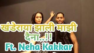 Khanderaya zali Mazi Daina || Marathi Song Dance Ft. Neha Kakkar ||