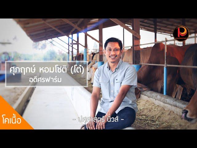 อดิศรฟาร์ม (เพชรบุรี) ขุนวัวกว่า 700 ตัว ป้อนตลาดเนื้อโคขุนคุณภาพ - ปศุศาสตร์ นิวส์
