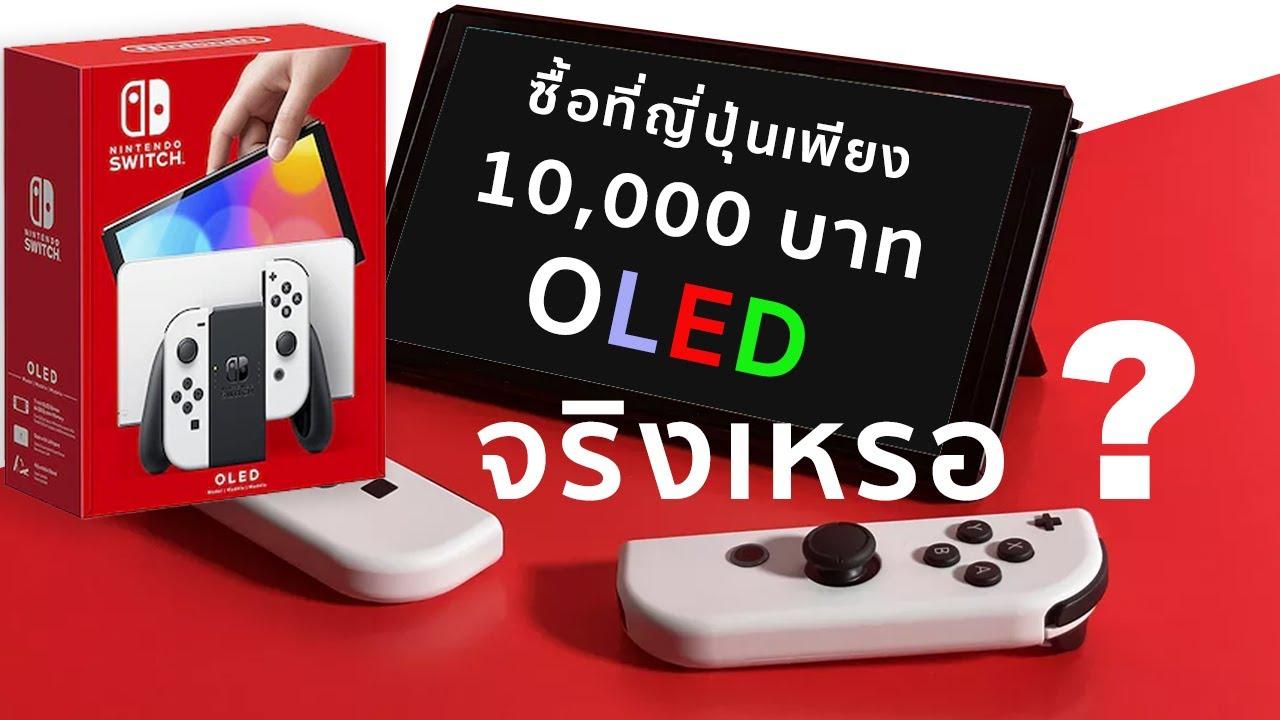 นินเทนโดสวิตซ์ OLED ซื้อที่ญี่ปุ่น ได้ราคา 10,000  บาท จริงหรือ ?