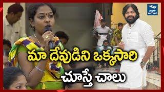 పవన్ అన్నయ్యని ఒక్కసారి చూస్తే చాలు.. Janasena Veera Mahila Speech On Pawan Kalyan | New Waves