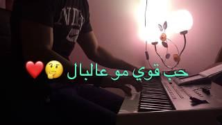 عزف اغنيه تعال محمود التركي / علي جاسم / مصطفى العبدالله .... احمد الساهر