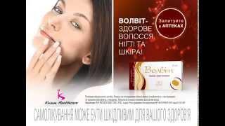 видео Волвит Биотин 5 мг