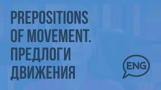 Prepositions of movement. Предлоги движения. Видеоурок по английскому языку 5-6 класс