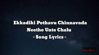 Neetho unte chalu song lyrics
