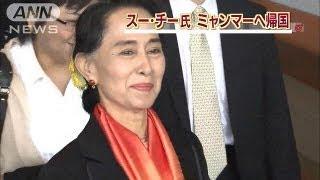 さらなる民主化へ向け・・・スー・チー氏帰国の途へ(13/04/19) スーチー 検索動画 29