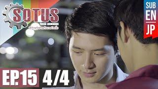 [Eng Sub] SOTUS The Series พี่ว้ากตัวร้ายกับนายปีหนึ่ง | EP.15 [4/4] | ตอนจบ