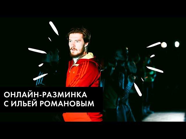 Илья Романов// онлайн-разминка