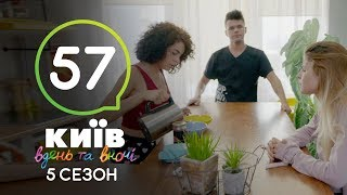 Скачать Киев днем и ночью Серия 57 Сезон 5