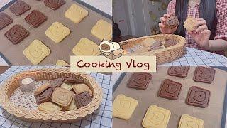 식빵고양이 버터쿠키 만들기 | 누구든 쉽게 따라할 수 …