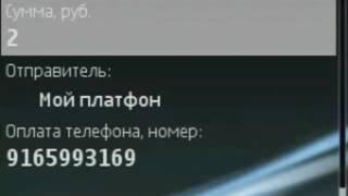 Оплата мобильного с помощью Платфон(, 2010-04-23T10:52:32.000Z)