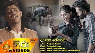 Gambar cover Dawasaka Therei - Prageeth Perera | [www.hirutv.lk]