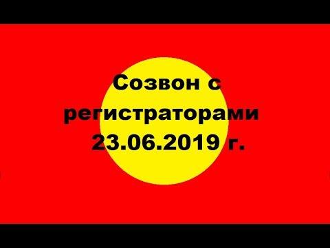 ✅✅✅Созвон 23 июня 2019 г. А.В.Шмидта с регистраторами