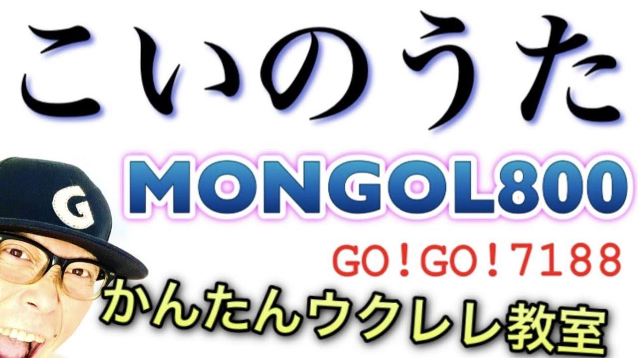 「こいのうた」MONGOL800 / GO!GO!7188【かんたんウクレレコード5コ &レッスン付】#家で一緒にやってみよう #StayHome