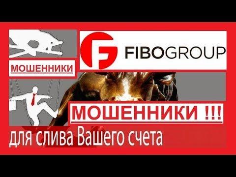 Фибо Форекс - приемы СЛИВА доверчивых биржевых трейдеров Fibo Group