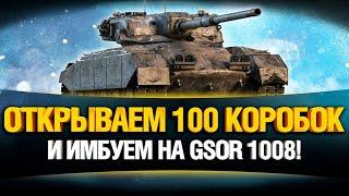 GSOR 1008 - ИМБА ИЗ КОРОБОК! ПРОБИВАЕТ ВСЁ!