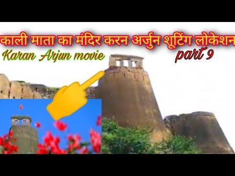Karan Arjun movie Shutting location ! करन अर्जुन मूवी वाला काली माता का मंदिर, Shailendra Varma! p_9