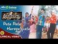 Pata Pata | Apthamitra | Vishnuvardhan | Ramesh | Soundarya | Prem