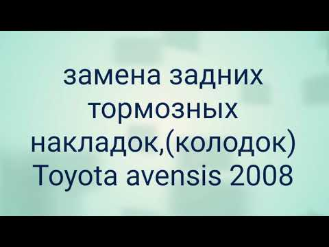 Toyota Avensis замена задних тормозных колодок