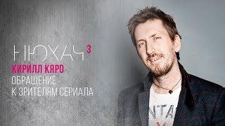 Обращение Кирилла Кяро к зрителям сериала Нюхач