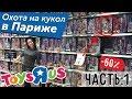 КУКЛЫ ЗА КОПЕЙКИ! Охота на кукол в Париже (ToysRUS, Monster High, Ever After High)