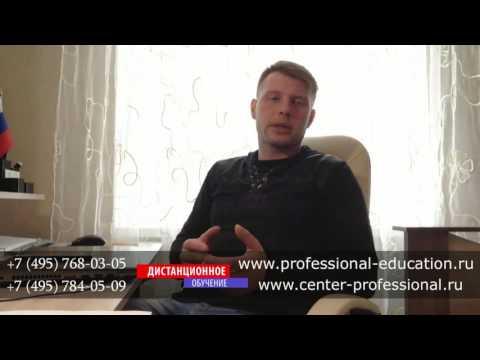 Дистанционное обучение по ФГОС (переподготовка) - отзыв студента