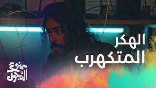 الحلقة 28 | مسلسل ممنوع التجول | مهكر موقع البنتاقون وحاط عليه شيلة