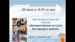 """Вся правда о проекте """"Интернет-Бизнес на 1,2,3""""  Ирина Чернявская"""