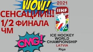 БОМБА СЕНСАЦИИ Полуфиналы пары кто с кем сыграет Чемпионат мира по хоккею 2021