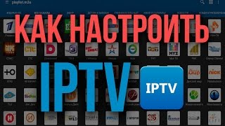 Как настроить IPTV на Андроид Тв приставке