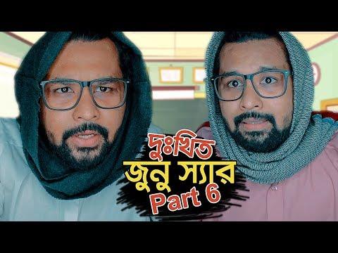 Bangla New Funny Video | Dukkhito Junu Sir Part 6 | Asol Nakol | Raseltopu 2018