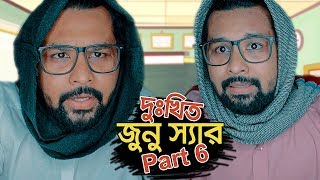 Bangla New Funny Video | Dukkhito Junu Sir Part 6 | Asol Nakol | Raseltopu 2018